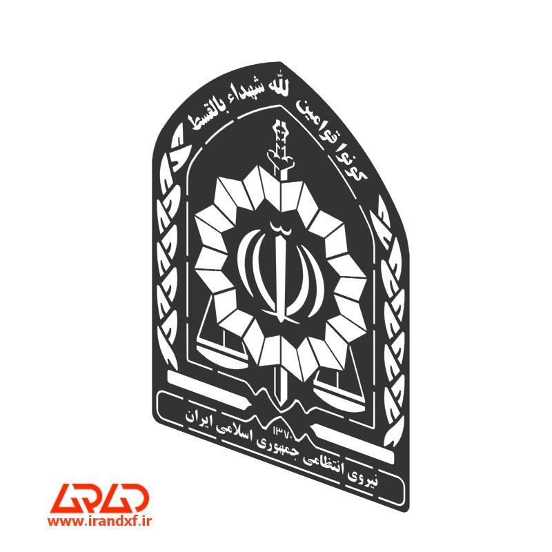 فایل برش لیزر لوگوی نیروی انتظامی