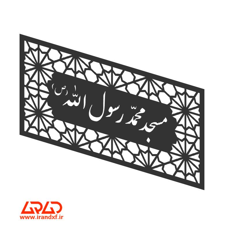 فایل برش لیزر تابلوی مسجد