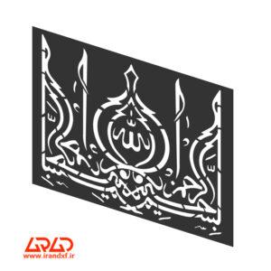 فایل برش لیزر تابلوی بسم الله